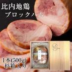 比内地鶏 ブロックハム(500gx1本) ギフト用 贈答 ギフト 父の日
