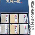 熊本県産お米詰合せ 大越の籠(約3合x6種類入) 贈答 ギフト お歳暮(送料無料)