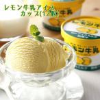 レモン牛乳 アイスカップ(12個入り) 栃木ご当地アイス お土産 冷凍(送料無料)