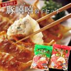 豚きっき お徳用餃子 2袋 [肉餃子(30個)・野菜餃子(30個)] 冷凍(送料無料)