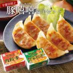 豚きっき お土産用肉餃子・野菜餃子 各1箱 [肉餃子(20個)・野菜餃子(20個)・タレ付] 冷凍(送料無料)