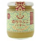 蓼科高原食品 濃厚りんごバター 250g 12個セット (送料無料) 直送