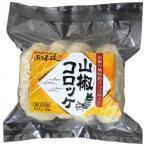 「ありま坂」謹製 山椒コロッケ 60g 4個入×16袋 冷凍 (送料無料) 直送