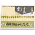 お中元 三輪素麺 手延べ三輪の白髭 細麺(レシピ集付) V6060274 (送料無料)