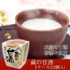 蔵の甘酒(180g) 12個入り 米麹の甘酒 砂糖不使用 ノンアルコール