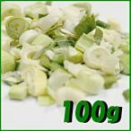 乾燥 きざみ 輪切ねぎ(100g) フリーズドライ ねぎ 味噌汁 乾燥 薬味 乾燥ねぎ