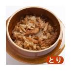(釜付セット)全国名選陶器本釜めし(とり/秋田) 釜飯セット 釜飯の素 早炊米