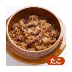 (補充用)全国名選陶器本釜めし(たこ/大阪) 釜飯セット 釜飯の素 早炊米