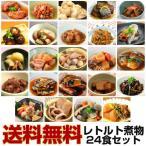 煮物24食セット レトルト和食惣菜 煮物 おかず 常温