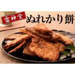 (40%OFF)訳あり 雷神堂 ぬれかり餅(140g) 5袋入り 煎餅 巣鴨 50セット限定