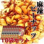 麻辣ピーナッツ 花椒入り(65g)x10袋入り 四川料理しびれ王 マーラーピーナッツ おつまみ あて 辛い
