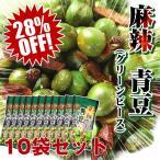 麻辣青豆(65g)x10袋入り 四川料理しびれ王 マーラーグリーンピース おつまみ あて 辛い