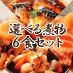 選べるレトルト和風惣菜6食セット レトルト食品 非常