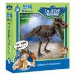 ジオワールド 恐竜発掘キット ティラノサウルス Geoworld【科学工作/知育玩具/骨格模型/化石/恐竜/古生物学者】