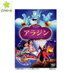 アラジン スペシャル エディション  DVD