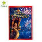 塔の上のラプンツェル  DVD