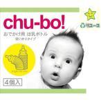 中古品 ほ乳ボトル Chu-bo おでかけ用 使い切りタイプ 使い捨て RA377 授乳 赤ちゃん 育児 新生児 ベビー 6個セット 外出 旅行 お出かけ 買い物