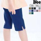 韓国子供服 韓国子ども服 韓国こども服 Bee 女の子 男の子 カジュアル ナチュラル キッズ カラバリ 無地 100 110 120 130 140 150 ストレッチパンツ