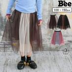 スカート 韓国子供服 Bee 女の子  チュールスカート 配色 バイカラー トレンド 秋 冬 100 110 120 130 140 150