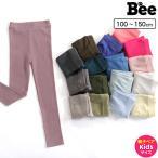 レギンス 韓国子供服 Bee カジュアル キッズ 女の子 シンプル 薄手 カラバリ 100 110 120 130 140 150 ボトムス