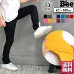 ストレッチパンツ 韓国子供服 Bee カジュアル キッズ 女の子 男の子 ボトムス スキニー 伸縮性 春 夏 秋 冬 90 100 110 120 130 140 150 160