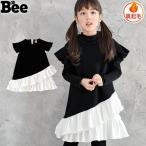 ワンピース【裏起毛】 韓国子供服 フリル ブラック リ
