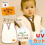 オーガニックコットンスリーパー UVカット99%以上新生児から3歳まで