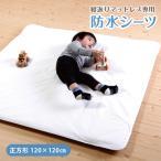 おねしょシーツ 寝返りマットレス専用 120×120cm 洗え