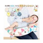 授乳クッション リバーシブル ダブルガーゼ ボリューム 洗える 赤ちゃん 出産準備