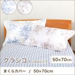 枕カバー 50×70cm 綿100% おしゃれ バラ柄 アンティーク クラシコ