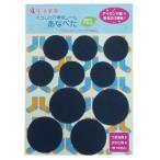 こども良品 くつした穴補修シール あなぺた 黒 (丸型) 日本製 NHKまちかど情報室で紹介されました