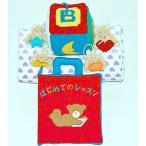 布絵本  はじめてのレッスン&布のモビールブロックとくま&ハート柄ブランケット            デラックスギフトセット  出産祝