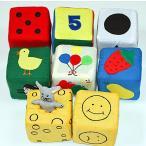 布おもちゃ 積み木   布の積み木      8個のキューブブロック     幼児教育