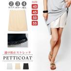 Petticoat - ペチコート インナー 下着 ペチ スカート ペチパンツ ワンピース ドレス レディース ブラック 黒 ホワイト 白 ベージュ ランジェリー レース パーティー