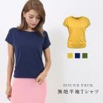 夏セール トップス tシャツ 無地 半袖 ノースリーブ 女性用 半袖シャツ シンプル uネック ラウンドネック コットン 綿 地厚 厚い カットソー