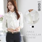 襟 フリル ブラウス シャツ レディース ワイシャツ Yシャツ フォーマル ビジネス スーツ 白 ホワイト 黒 ブラック サテン 長袖 フィス カジュアル