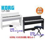 KORG LP-380(KORGイス付きで特価)