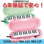 スズキ メロディオン SUZUKI MXA-32G/MXA-32P (6年保証)(本体・卓奏歌口・立奏歌口・ケースのセット) 鈴木楽器正規特約店なので安心