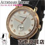 オーデマ ピゲ AUDEMARS PIGUET 腕時計 Jules Audemers ジュール オーデマ クラシック 151030R Z A001CR 手巻き K18 シースルーバック/MT63/値下げ