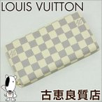 LV lv LOUIS VUITTON ルイヴィトン ダミエ アズール  ジッピーウォレット 長財布 N41660 新品/未使用/展示品 (hon)