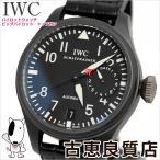 値下げ/IWC インターナショナルウォッチカンパニー IW501901 パイロットウォッチ ビッグパイロット トップガン オートマチック 自動巻き 腕時計/MT339/美品
