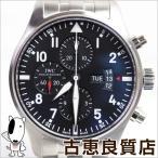IWC パイロットウォッチ フリーガー クロノグラフ IW377704 ブラックダイアル SS メンズ 腕時計/MT548/中古/質屋出店/あすつく