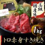 すき焼き 牛肉 お歳暮 ギフト 肉 1kg  焼肉 赤身 すき焼き用牛肉 高級 国産牛肉 トロ赤身すき焼き 1kg (500g×2P)