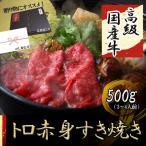 すき焼き 牛肉  肉 ギフト 焼肉 赤身 すき焼き用牛肉 高級 国産牛肉 トロ赤身すき焼き 500g (3~4人前)お取り寄せグルメ