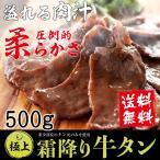 牛タン 厚切り 母の日 ギフト 肉 BBQ ステーキ 高級 牛肉  焼肉 お取り寄せグルメ  厚切り牛タン500g(5〜6人前) 特製 塩だれ 付き