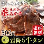 牛タン 厚切り お歳暮 ギフト 肉  霜降り ステーキ 高級 牛肉 焼き肉 お取り寄せグルメ 牛タン300g(3〜4人前) 特製 塩だれ 付き