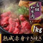 和牛 すき焼き 肉 牛肉 ギフト 熟成肉 黒毛和牛 すき焼き用牛肉 焼肉 赤身 国産牛 高級  熟成赤身すき焼き 1kg