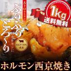 ホルモン 1kg 焼肉 ホルモン焼き 敬老の日 ギフト 肉 BBQ 牛肉  お取り寄せグルメ  牛ホルモン  国産牛 大トロ ホルモン 1kg 西京味噌 たれ付き