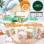 ホワイトデー お菓子 チーズケーキバー 低糖質 スイーツ 食べ比べ4種アソートBOX  糖質オフ 糖尿病 おやつ
