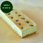卒業祝 入学祝 ギフト 個包装 チーズケーキ 黒抹茶 レアチーズケーキ ホールケーキ スイーツ